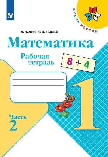 """Математика. 1 класс. Рабочая тетрадь. В двух частях. Часть 2. УМК """"Школа России"""""""