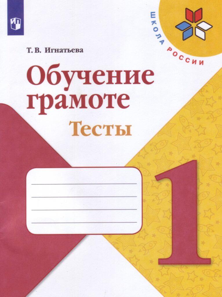 Обучение грамоте. Тесты. 1 класс