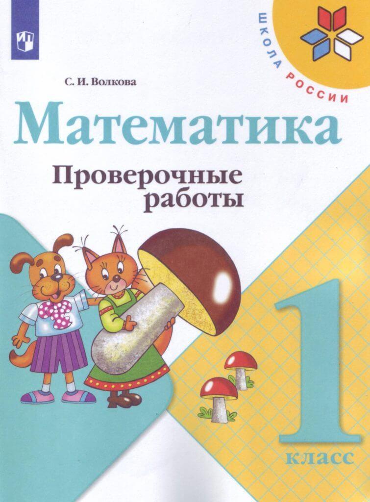 Математика. 1 класс. Проверочные работы к учебнику М.И. Моро