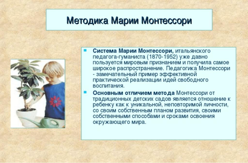 методика Марии Монтессори
