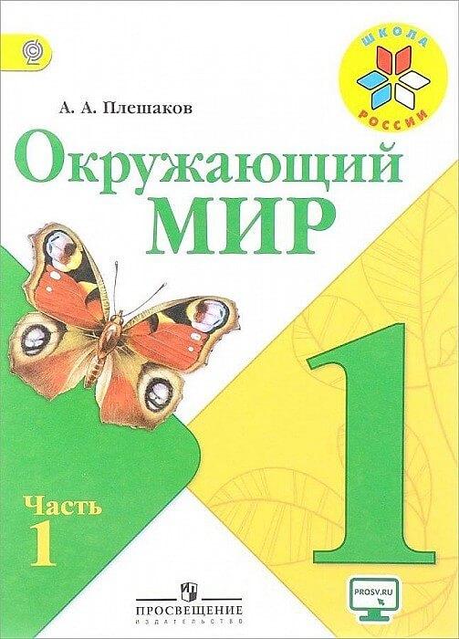 Окружающий мир. 1 класс. Учебник. В 2 частях. Часть 1. ФГОС